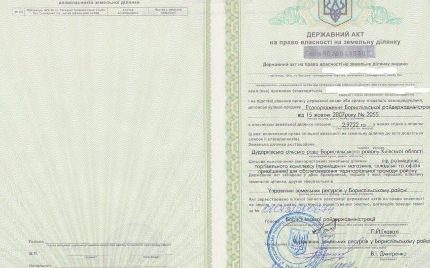 Участок Коммерческого назначения. Борисполь.