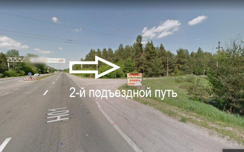 Продажа / Земля сельскохоз. назначения / г. Обухов