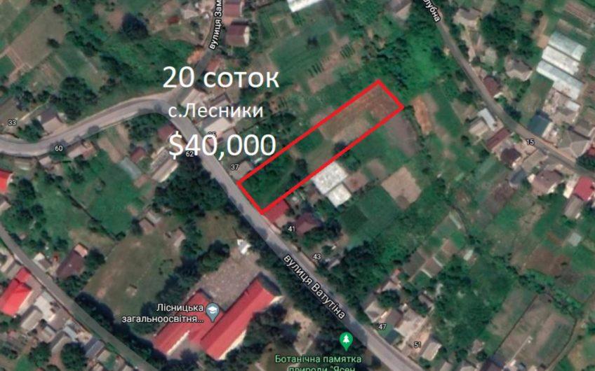 Продажа участка 20 соток в с. Лесники Киево-святошинский район