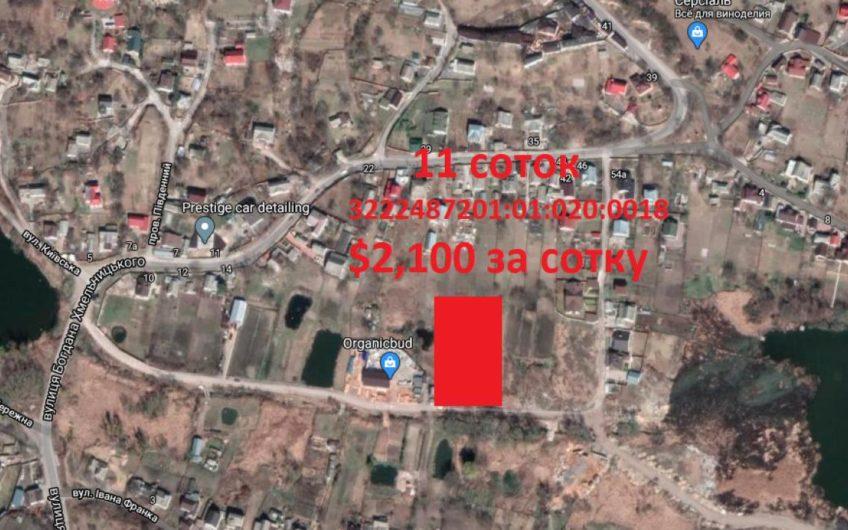 Продажа участка под строительство 11 соток в Хотове Киево-Святошинский р-н